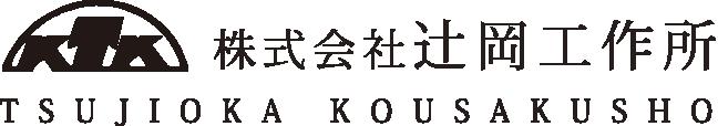 株式会社辻岡工作所